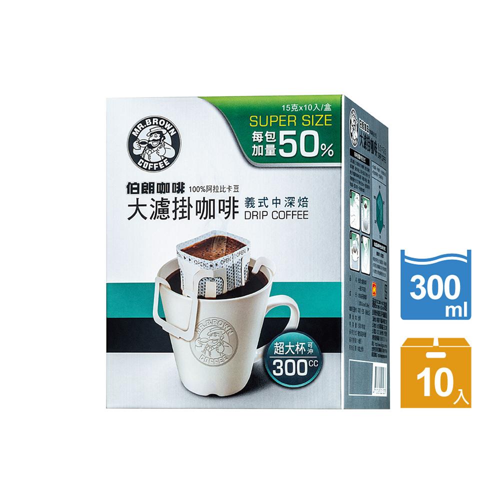 伯朗 大濾掛咖啡-義式中深焙10入/盒(每包加量50%)