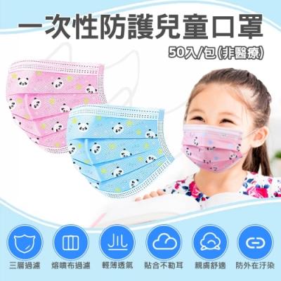 拋棄式兒童口罩 可愛熊貓圖案(50入/包)