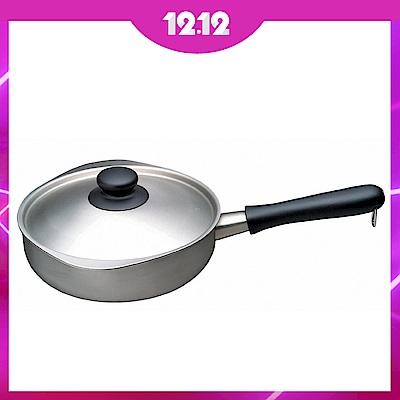 日本柳宗理 三層鋼不鏽鋼單手鍋(霧面‧直徑22cm‧附不袗蓋)