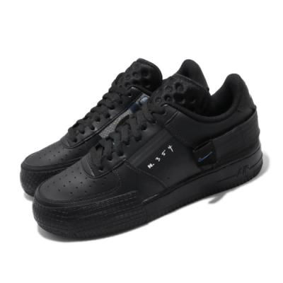 Nike 休閒鞋 AF1-Type 運動 男鞋