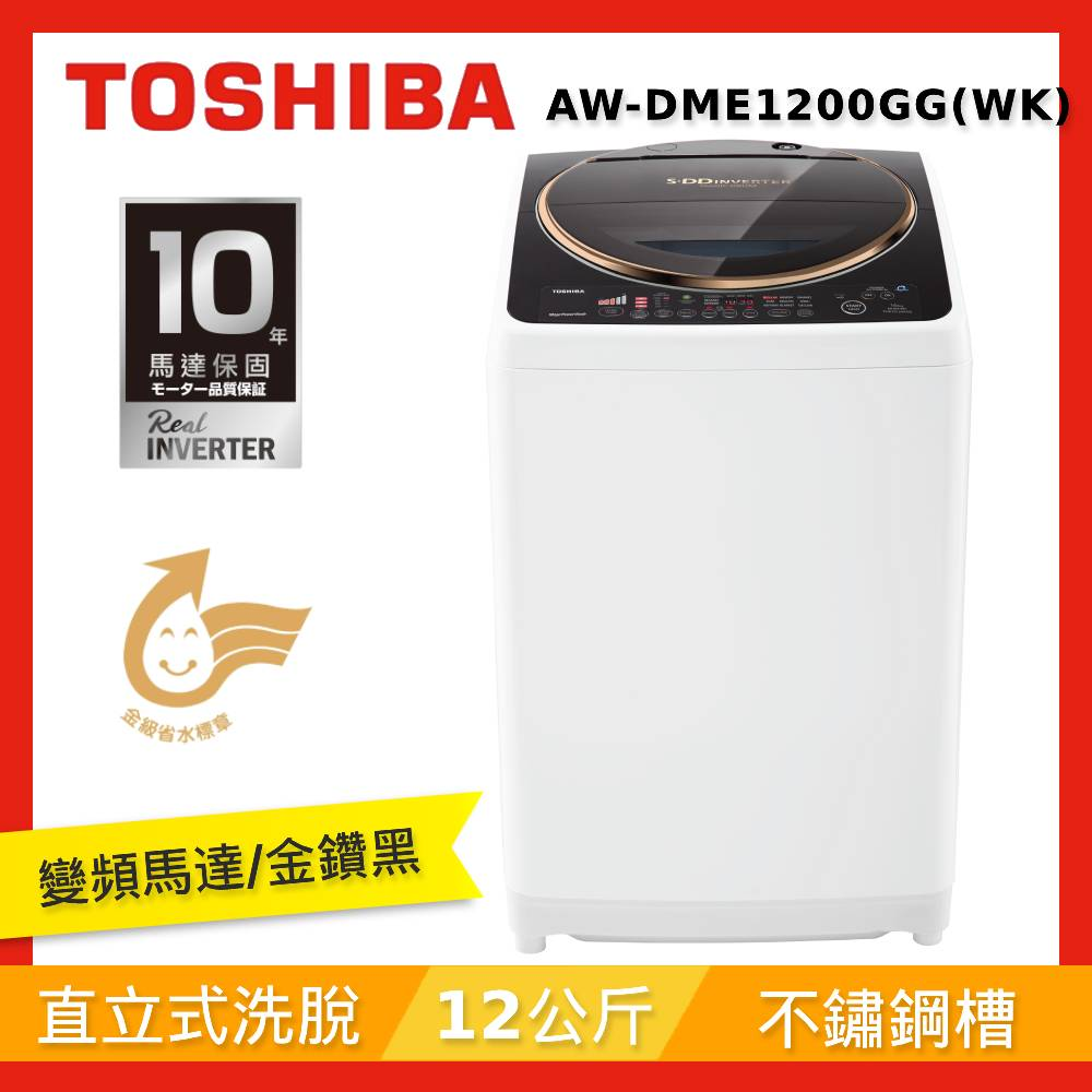 TOSHIBA東芝 12公斤 SDD變頻超鍍膜洗衣機 AW-DME1200GG(WK)(含基本安裝+舊機回收)