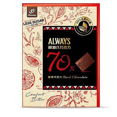 77 歐維氏70%醇黑巧克力-低糖(44g)