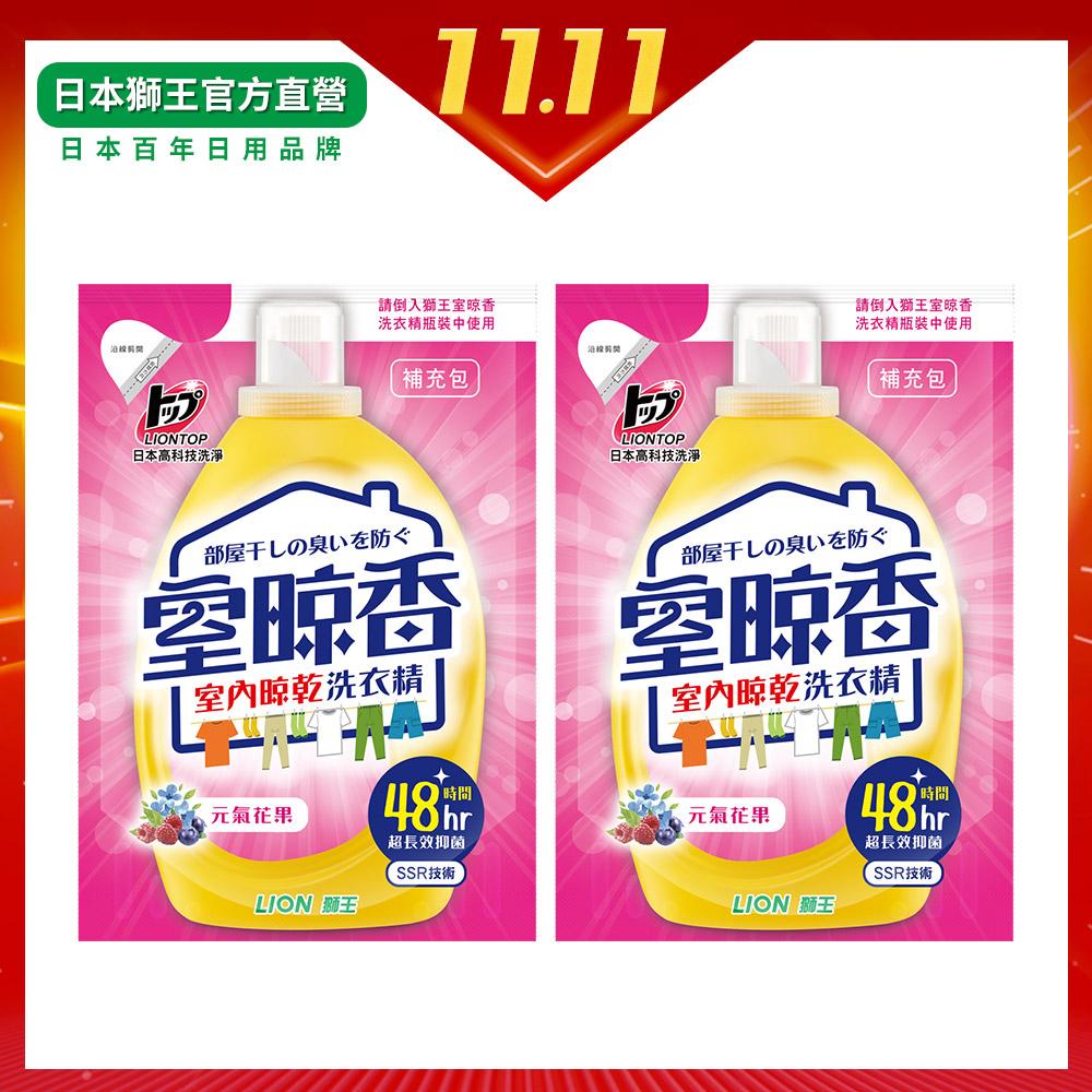 日本獅王LION 室晾香室內晾乾洗衣精 元氣花果 1.6kgx2入組