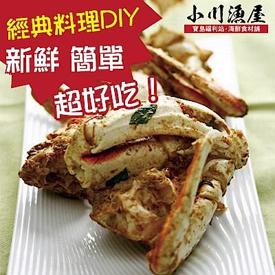 小川漁屋 經典胡椒三點蟹料理食材組4組(三點蟹半身切650g±10%/料理粉40g)