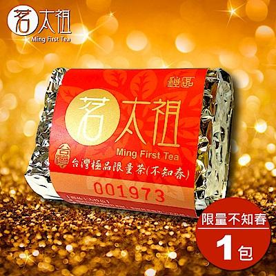 【茗太祖】台灣極品『不知春』限量茶喜慶版(50g/1入)