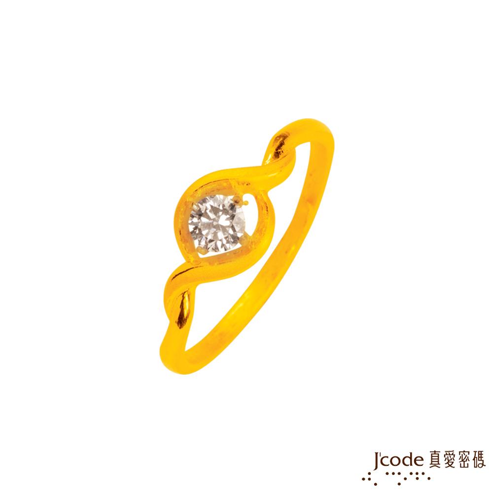 J'code真愛密碼 真愛-閃爍黃金/水晶戒指