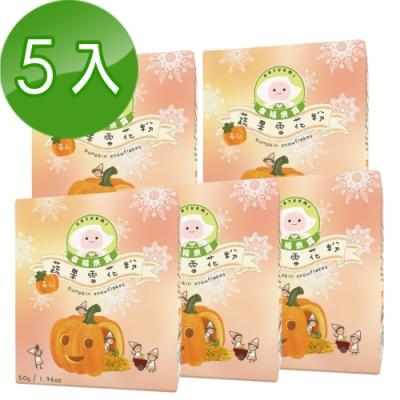 幸福米寶蔬果雪花粉-南瓜2.5g/20包/盒5入組