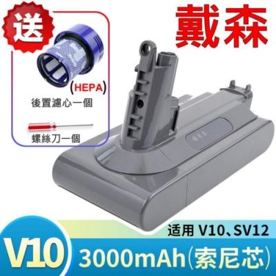 戴森 Dyson 原廠規格 最高容量 3000mAh V10 電池 適用 V10 SV12 加贈濾心 與 拆機螺絲刀