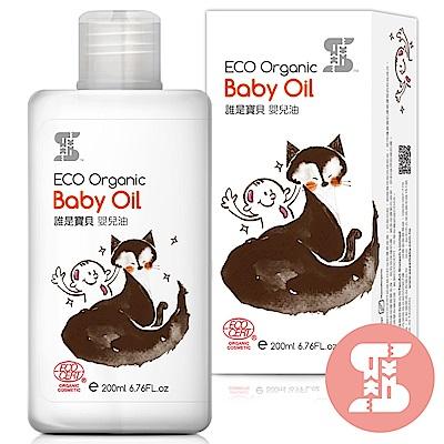SASSI BABY誰洗寶貝 嬰兒油 200ml (即期良品!超級便宜!限時下殺↘)