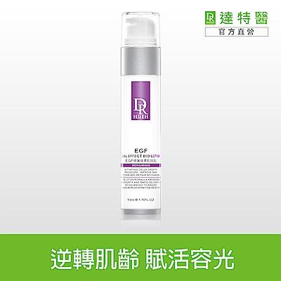 Dr.Hsieh EGF修護保濕肌因乳50ml