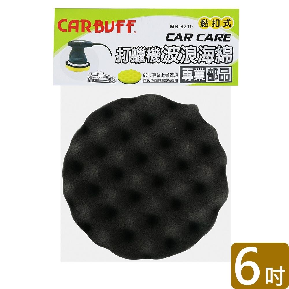 CARBUFF 車痴打蠟機波浪海綿/黑色 6吋(2入) MH-8719-1
