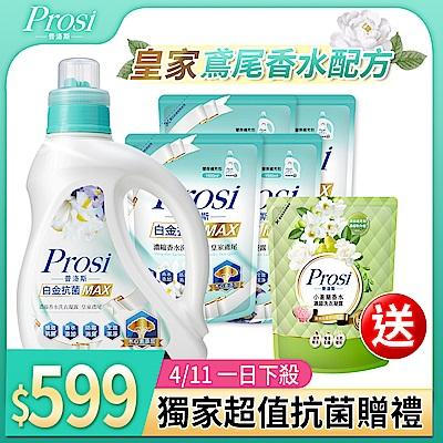 (贈小蒼蘭香水洗衣露1800ml)Prosi白金抗菌MAX香水洗衣露-皇家鳶尾1+4組,共六件組