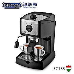 DeLonghi 迪朗奇義式濃縮咖啡機 EC155