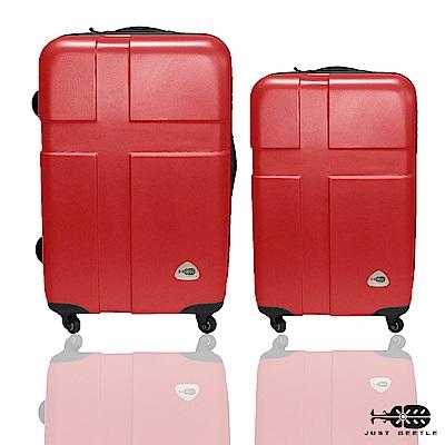 Just Beetle 愛琴海系列經典兩件組24吋20吋 輕硬殼旅行箱行李箱-艷紅