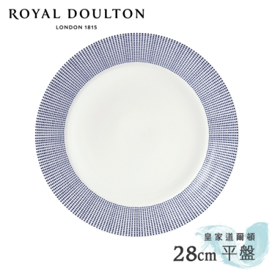 Royal Doulton皇家道爾頓 Pacific海洋系列 28cm平盤 (沙紋)