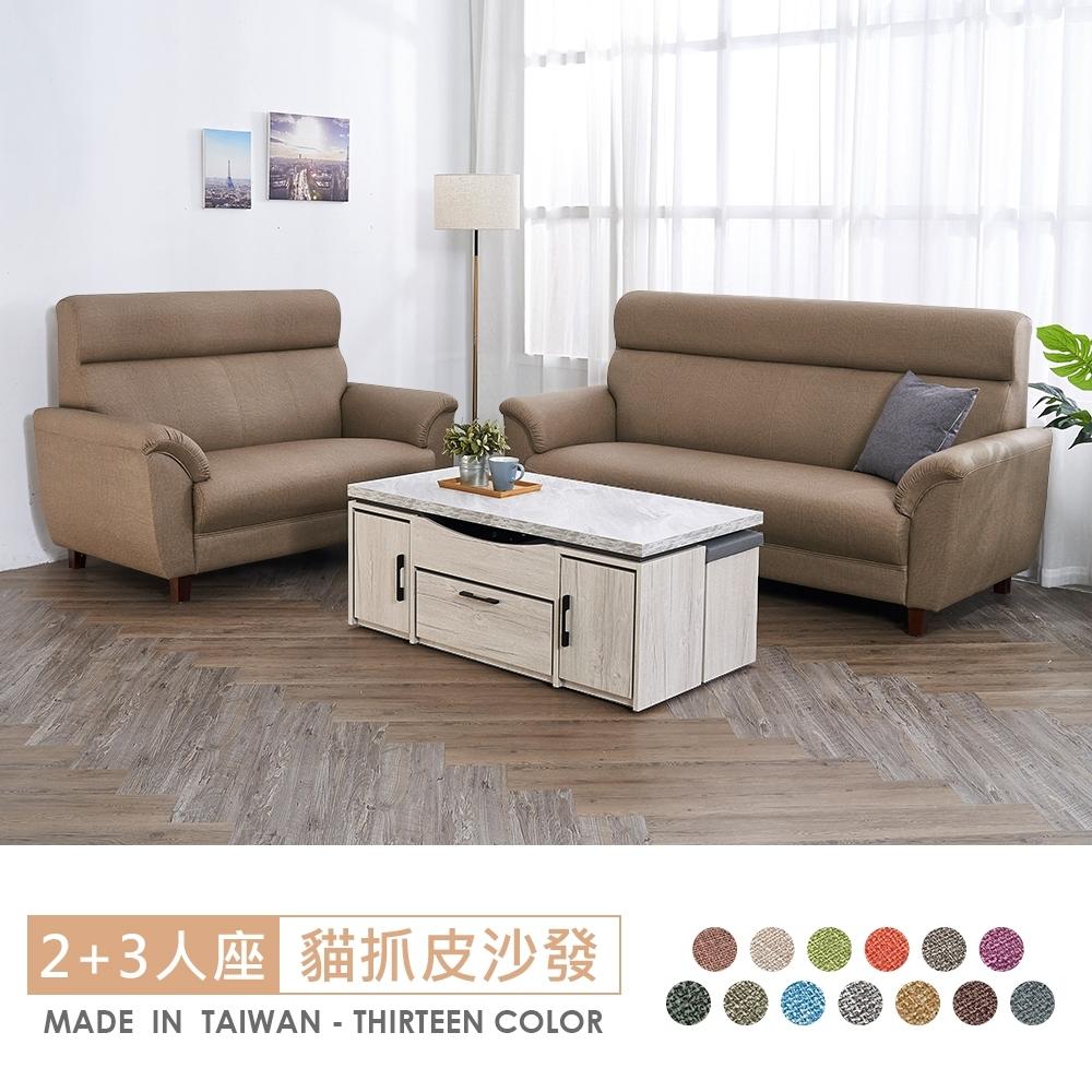 時尚屋 安格斯2+3人座透氣貓抓皮沙發(共13色)