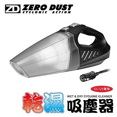 【ZERO DUST】經濟型海帕車用吸塵器