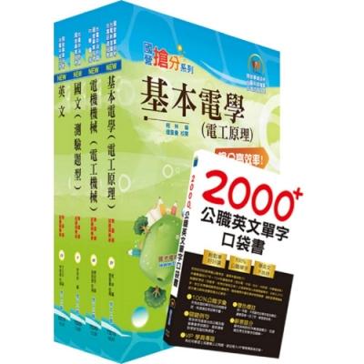 108年中油公司招考(電氣類、電機類)套書(贈英文單字書、題庫網帳號、雲端課程)