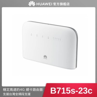 -官旗- Huawei 華為 4G 無線路由器 (B715s-23c)