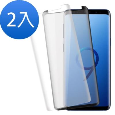 三星 S9+ 曲面 9H鋼化玻璃膜 手機螢幕保護貼-超值2入組