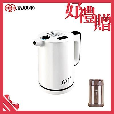 尚朋堂分離式防燙快煮壺KT- 1299