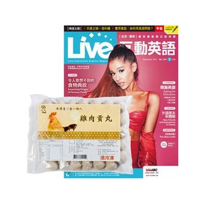 Live互動英語 1年12期(電腦互動學習下載序號卡+朗讀CD) 贈 田記雞肉貢丸(3包)