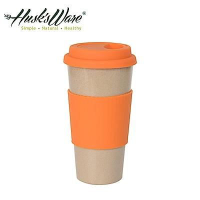 美國Husk's ware 稻殼天然無毒環保咖啡隨行杯-熱帶橙