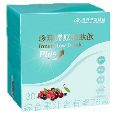 長庚生技 珍珠膠原胜肽飲PLUS(30小包/盒)精選微米珍珠粉及西印度櫻桃萃取物