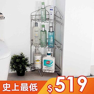 5折↘原價1080元 Home Feeling 角落架/不鏽鋼/三層/浴室置物架