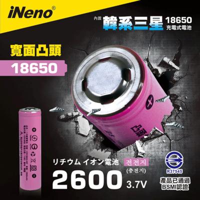 【iNeno】18650高效能鋰電池 2600mAh內置韓系三星(凸頭)