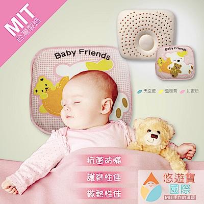 【悠遊寶國際】嬰幼兒乳膠--塑型枕(3色可選)
