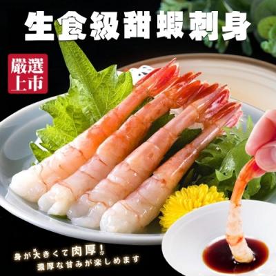 【海陸管家】特選生食級甜蝦4盒(每盒50尾入)