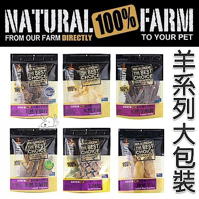 Natural Farm自然牧場 紐西蘭 天然寵物零食 羊系列(大包裝)x 3包
