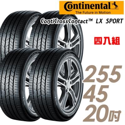 【馬牌】LX Sport 高性能運動休旅輪胎_四入組_255/45/20(LXSP)