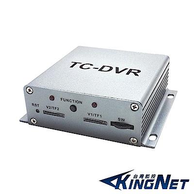 監視器攝影機 KINGNET帝網 插卡式 雙路監控主機 車用防震 監控主機