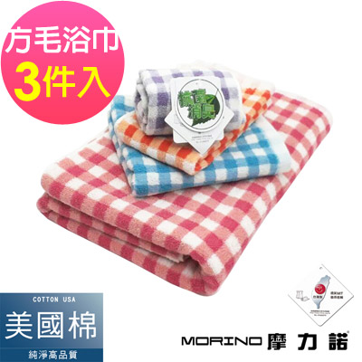MORINO摩力諾 美國棉抗菌消臭方格漸層方毛浴巾3件組