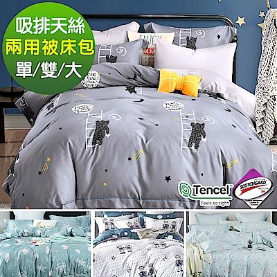 (限時下殺)COOZICASA 單/雙/大均價 四件式吸濕排汗天絲兩用被床包組
