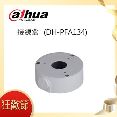 接線盒(DH-PFA134)