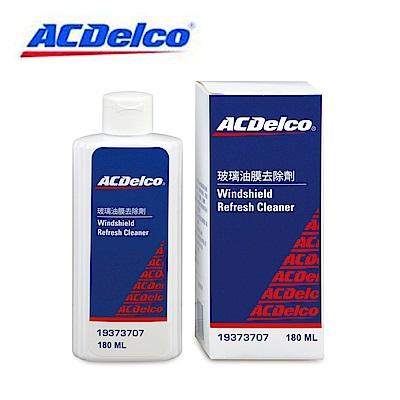 ACDelco玻璃油膜清除劑180ml