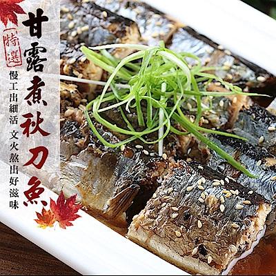 【愛上新鮮】日式甘露煮秋刀魚4包(250±10%/2尾/包)