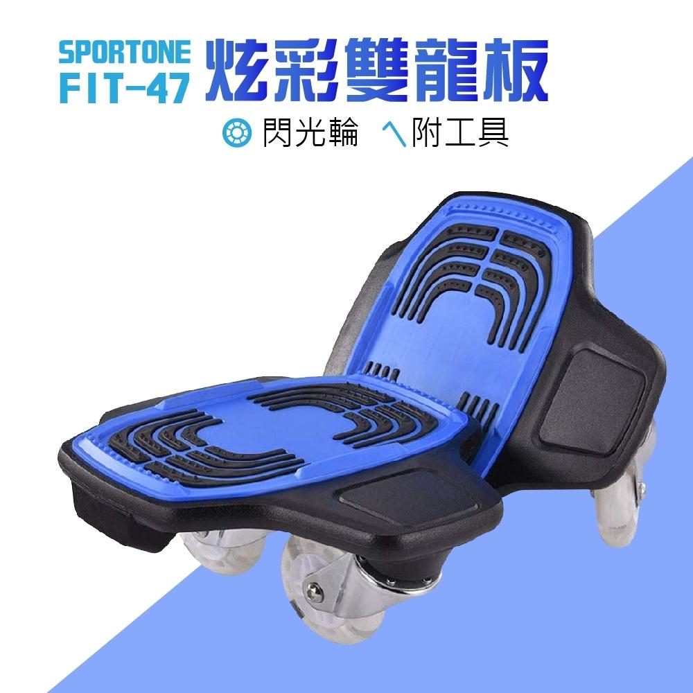 SPORTONE FIT-47 炫彩雙龍板 閃光輪 附工具