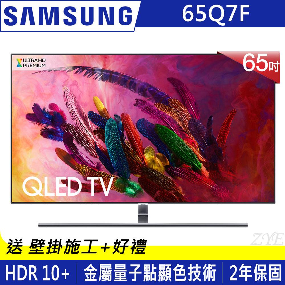 SAMSUNG三星 65吋 4K 量子液晶電視 QA65Q7FNAWXZW