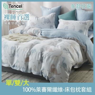 La Lune 純天絲台灣製床包組 單/雙/大 均一價