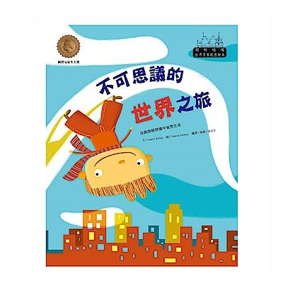 閣林 波隆那插畫獎-不可思議的世界之旅(1書1CD)