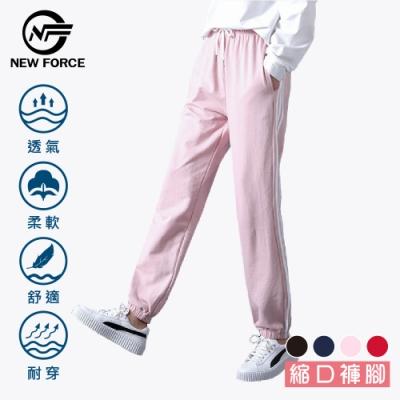 NEW FORCE 女款百搭運動休閒束口褲-粉色