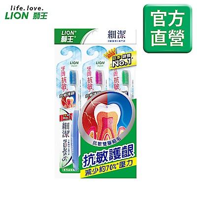 日本獅王LION 細潔牙周抗敏牙刷 3入組