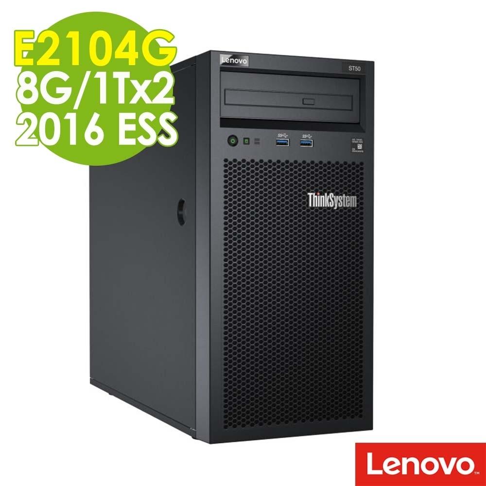 LENOVO ST50伺服器 E2104G/8G/1Tx2/2016ESS