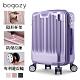 Bogazy 極致亞鑽 18吋編織紋登機箱登機箱(女神紫) product thumbnail 1