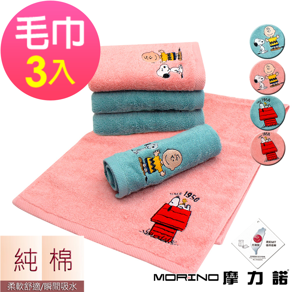 (超值3條組)PEANUTS SNOOPY史努比 純棉刺繡毛巾 MORINO摩力諾 MIT product image 1