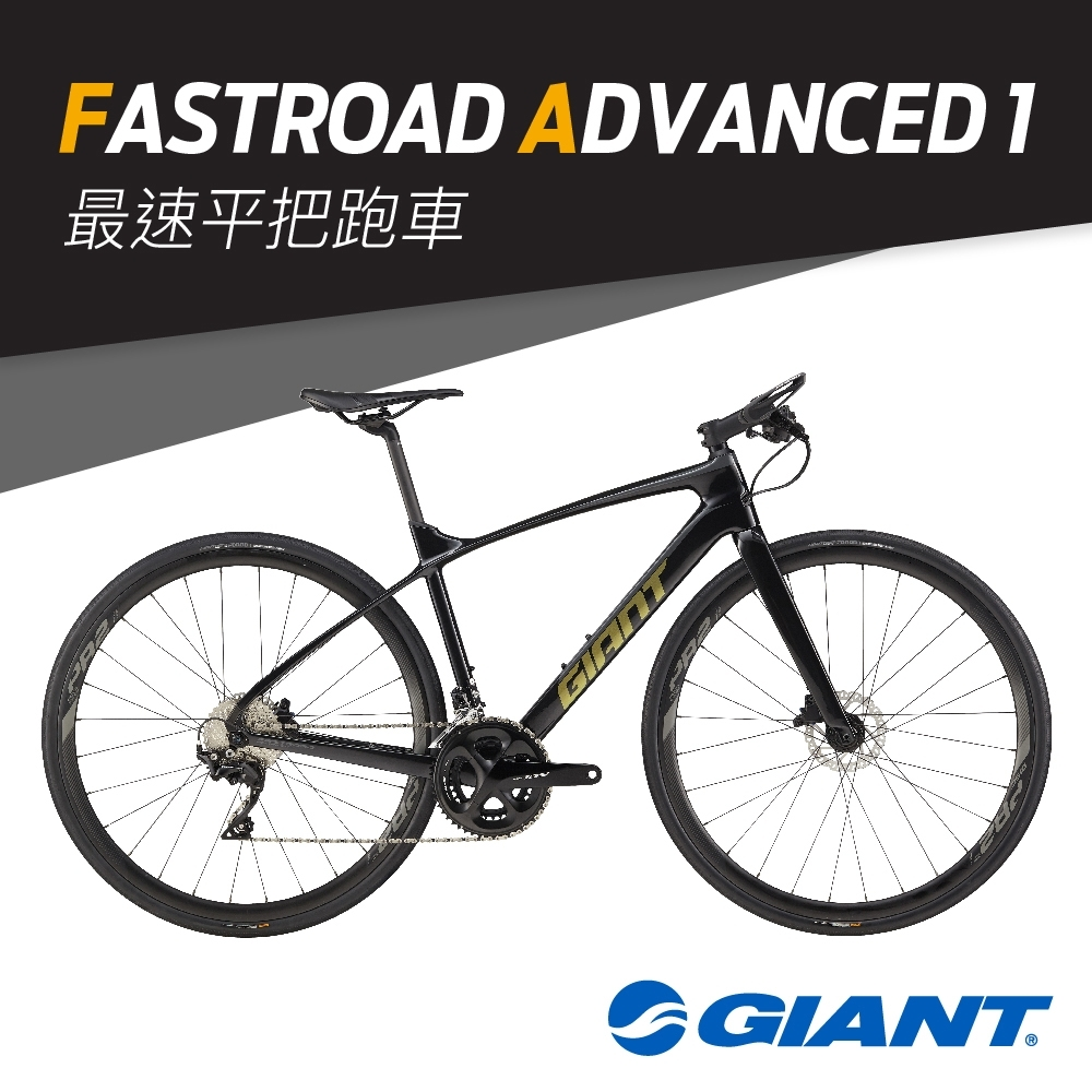 GIANT FASTROAD ADVANCED 1 碳纖平把公路車